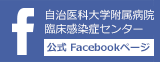 臨床感染センターフェイスブック