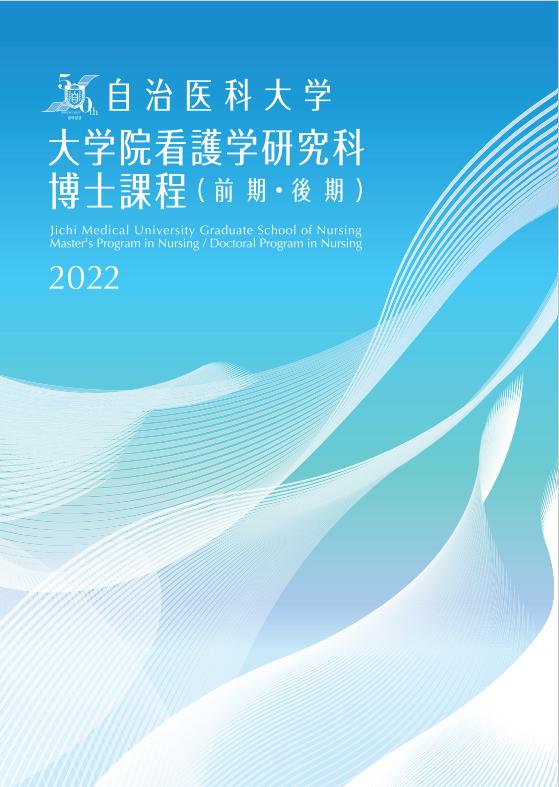 看護学研究科案内パンフレット(PDF)