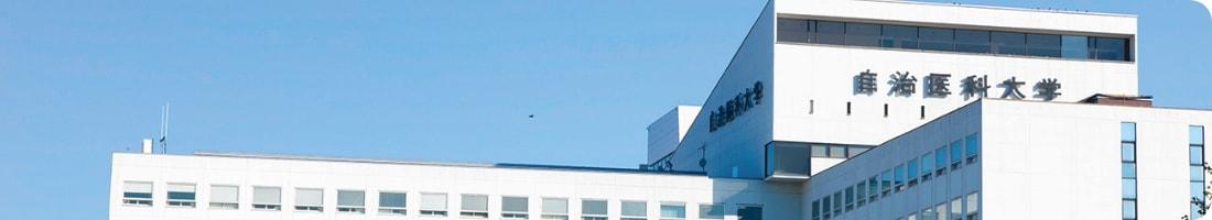 附属病院 Hospital・Medical Center
