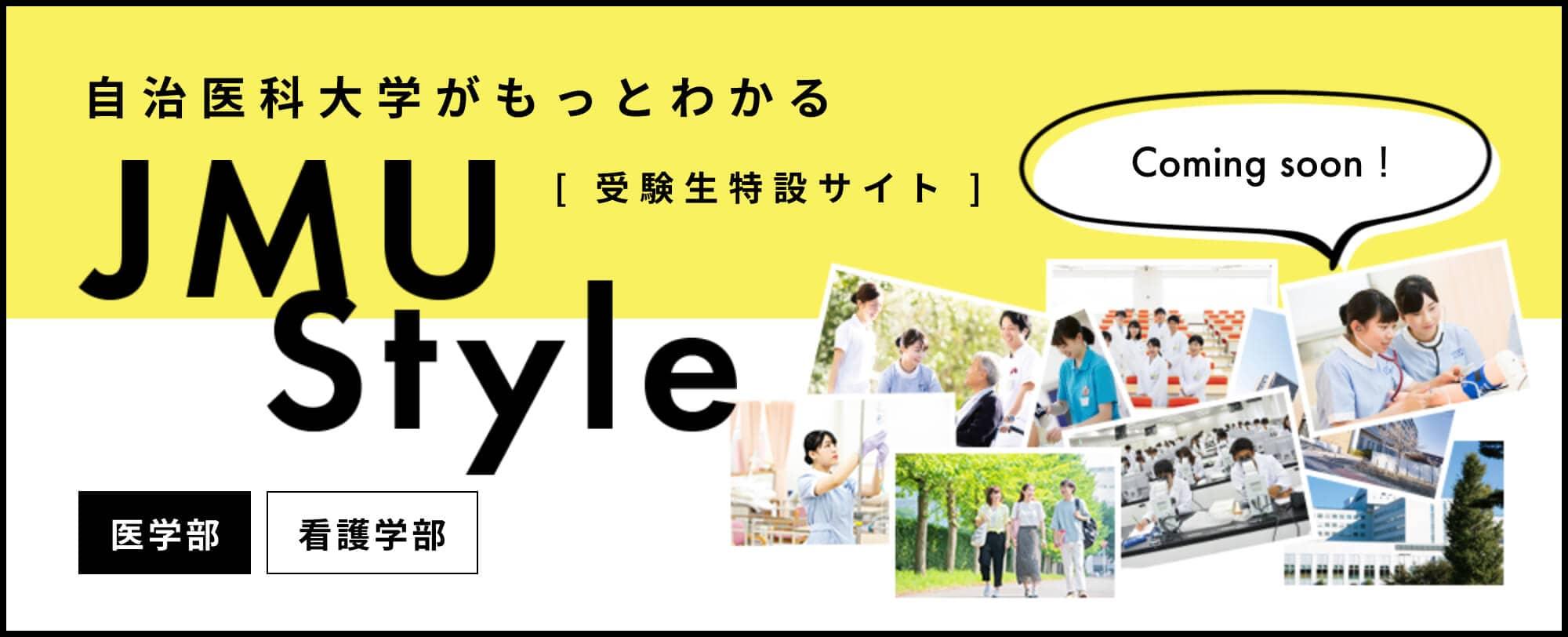 JMU Style