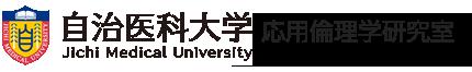 自治医科大学 応用倫理学研究室