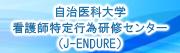 看護師特定行為研修センター(J-ENDURE)