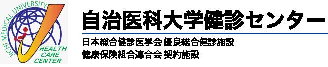 自治医科大学健診センター | 日本総合健診医学会 優良総合健診施設・健康保険組合連合会契約施設