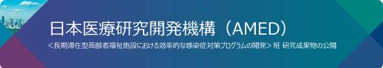 日本医療研究開発機構(AMED)<長期滞在型高齢者福祉施設における効率的な感染症対策プログラムの開発>班 研究成果物の公開